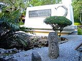 ひめゆりの塔・ひめゆり平和祈念資料館