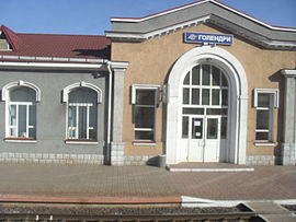 Holendry railway station.JPG