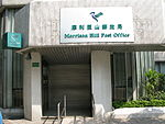 Hong Kong Wan Chai Morrison Hill Post Office.JPG