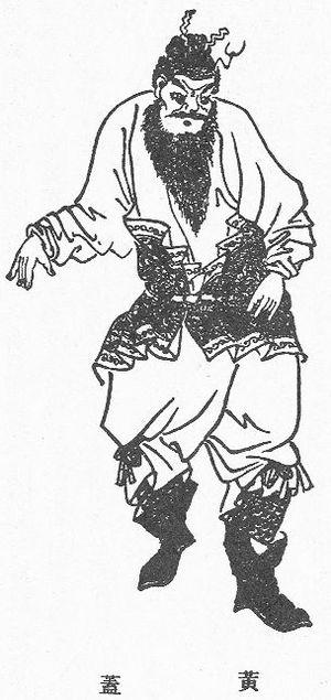 Huang Gai - A Qing dynasty illustration of Huang Gai