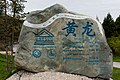 Huanglong Sichuan China UNESCO-Site-marker-01.jpg