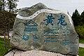 Huanglong Sichuan China UNESCO-Site-marker-01.jpg
