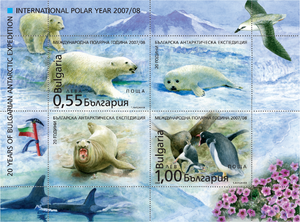 Postage stamps and postal history of Bulgaria - 2007 stamp commemorating 20 years of the Bulgarian Antarctic Expedition