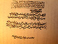 Ibn Asakir.JPG