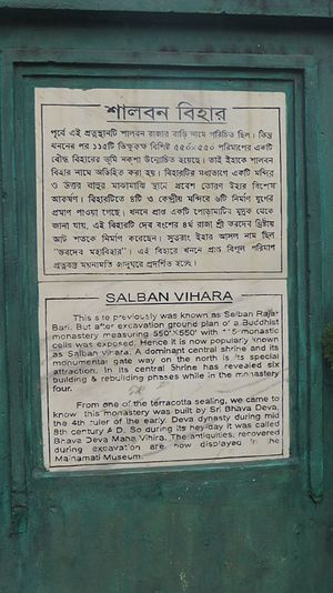 Shalban Vihara - Introduction of Shalban Vihara in both English and Bengali language
