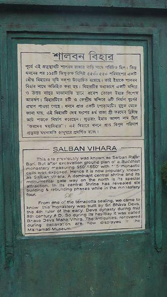 Shalban Vihara - Introduction of Shalban Vihara in both English and Bengali language