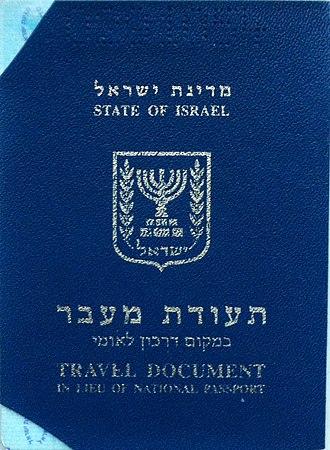 Israeli passport - Israeli travel document front cover