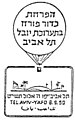 Israel Commemorative Cancel 1959 Launching of Baloon at the Tel Aviv Exhibition.jpg