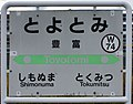 JR Soya-Main-Line Toyotomi Station-name signboard.jpg