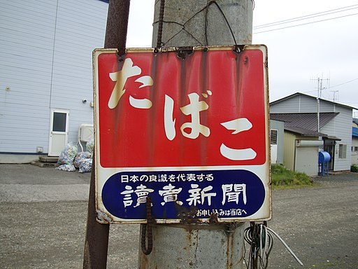 JTSPC Tobacco and Yomiuri Shimbun board
