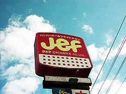 Jef Okinawa restaurant sign.jpg