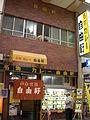 Jiyuken namba DSCN2457 20111023.JPG