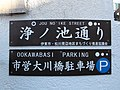 Jono-ike Street, the road name plate, Ito City.JPG