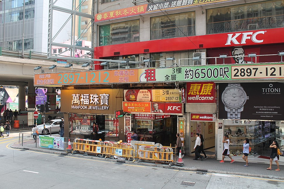 KFC, along with various other stores on Hong Kong Island.