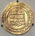 Kakwayhids coin Isfahan Iran 1042.jpg