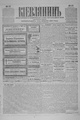 Kievlyanin 1905 17.pdf