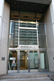 The Kodokan Institute's main entrance