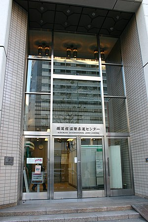 Kodokan - The Kodokan Institute main entrance