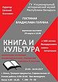 Kurator Evgeny Ksenevich mini knigi.jpg