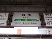 Maebashi Station.jpg