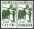 Manchoukuo Aviation stamp 3+47.jpg