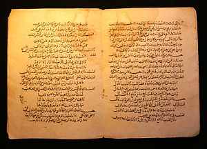English: An Arabic manuscript written under th...