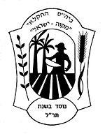 Mikve Israel emblem.jpg