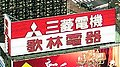 Mitsubishi Electric and Kolin ad on Zhongxiao West Road 20050615.jpg