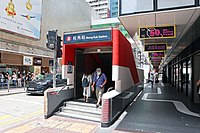 Mong Kok Station 2020 07 part0.jpg