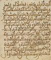 Moroccan Qur'an Manuscript, c. 1300 04.jpg