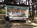 Motsuji IMG 20161011 124130.jpg