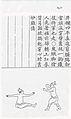 Muye Tobo Tong Ji; Book 4; Chapter 1 pg 27.jpg
