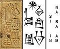 Naram-Sin cuneiform.jpg