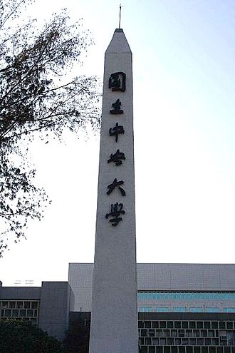 National Central University - National Central University in Taiwan.