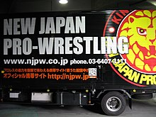 New Japan Pro Wrestling (560679093).jpg
