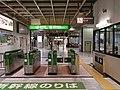 Niigata Station Shinkansen East Enter.jpg