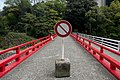No entry on the red bridge (13964571699).jpg