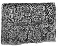 Old Kannada inscription (765 AD) from Hattimattur inscription of Rashtrakuta King Krishna I.jpg