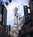 Osaka Tower I (483056273).jpg