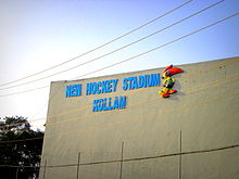 Outside view of International Hockey Stadium building, Kollam.jpg
