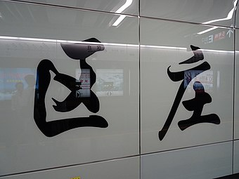 Ouzhuang Line 6 WORD.jpg