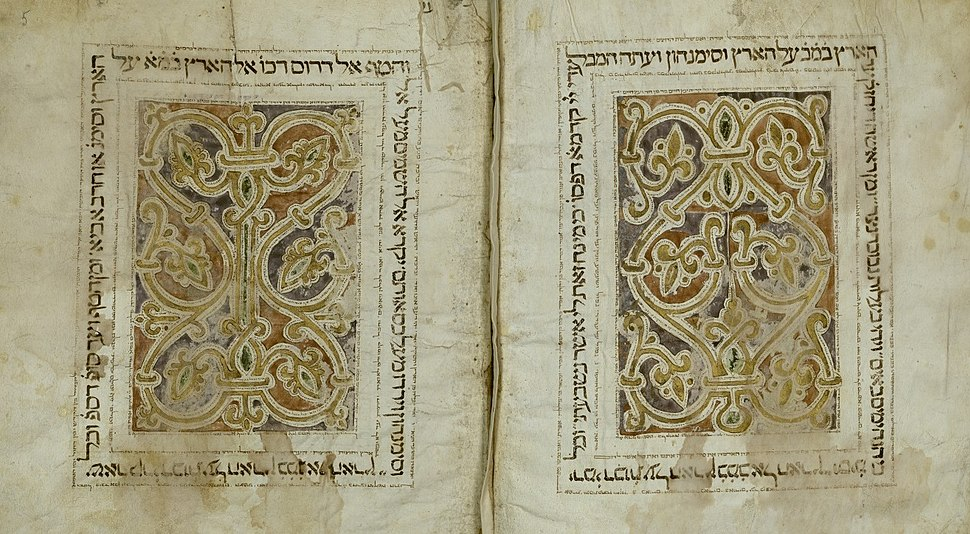 Page 5 of the Damascus Bible