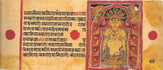 Parshvanatha - Parsva with Padmavati and Dharnendra, Kalpa Sūtra