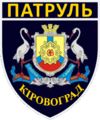 Patch of Kirovohrad Patrol Police.png