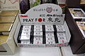 Pentel black Eraser pray for TOHOKU.jpg