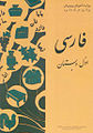 Persian book.jpg