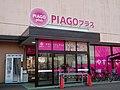 Piagoplus.myokouji.jpg