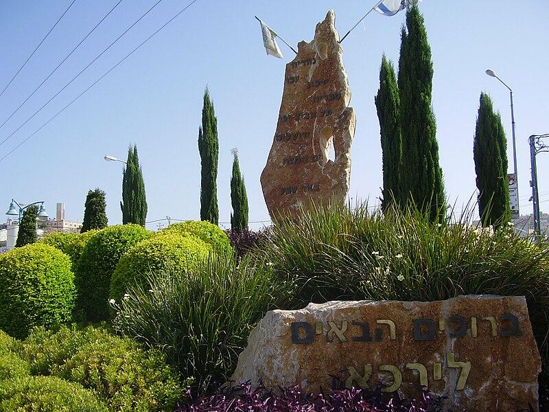 פסל מדינת ישראל בכניסה לירכא בגליל