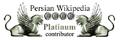 Platinum Contributor.png
