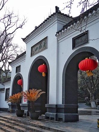 Qingliangshan Park - Image: Qingliangshan Park Gate